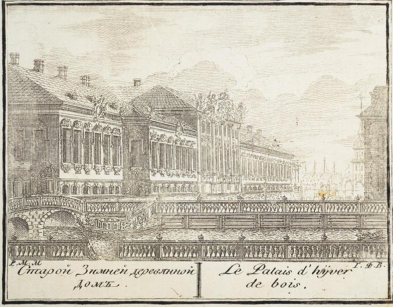 Вид старого Зимнего дворца и канала, соединяющего Мойку с Невой. Рис. М. Махаева, 1761 год