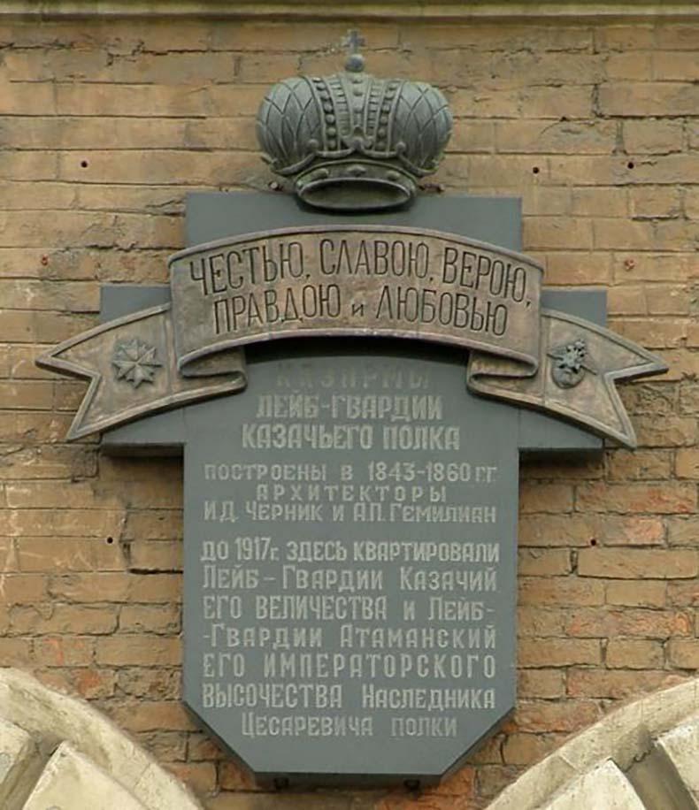 Здание солдатского корпуса отмечено мемориальной доской
