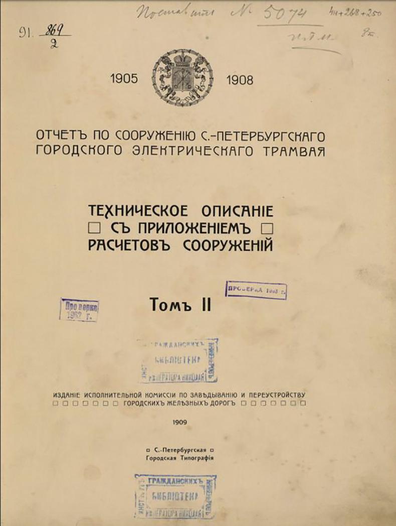 Отчёт по сооружению Санкт-Петербургского электрического трамвая, 1905–1908 гг.