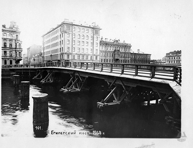 Временный Египетский мост на фото 1932 года