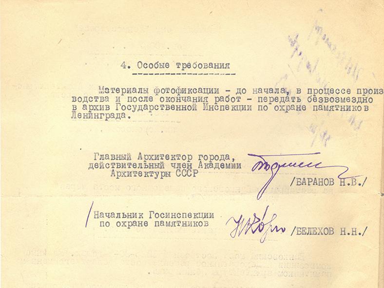 Архитектурно-планировочное задание на реставрацию Банковского моста, 1949 год