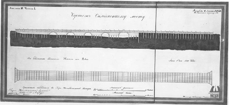 Чертеж деревянного Симеоновского моста из архива СПб ГБУ «Мостотрест»