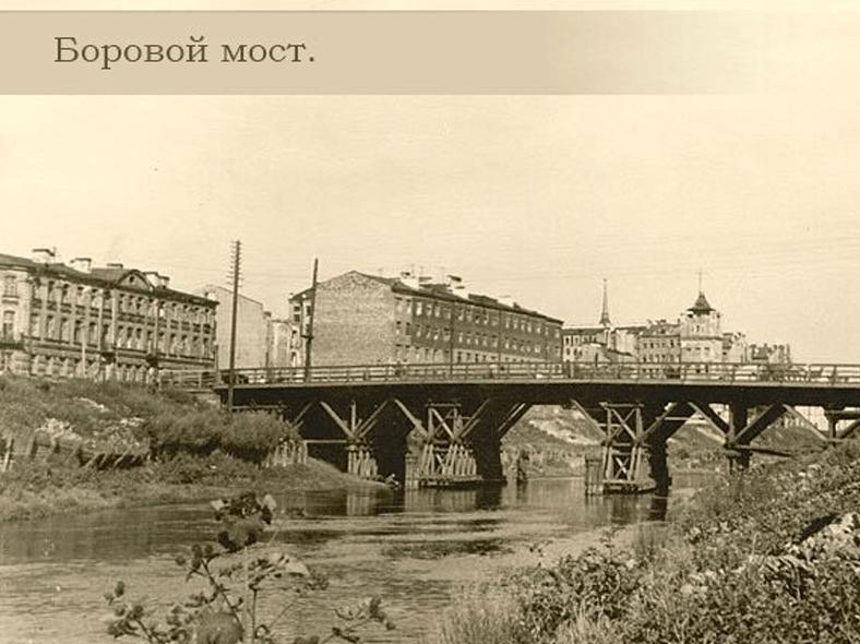 Деревянный Боровой мост в 1930-е-1950-е годы: https://pastvu.com/p/139636