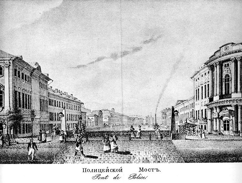 Полицейский мост в 1830-х годах
