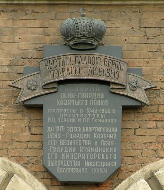 Здание отмечено мемориальной доской
