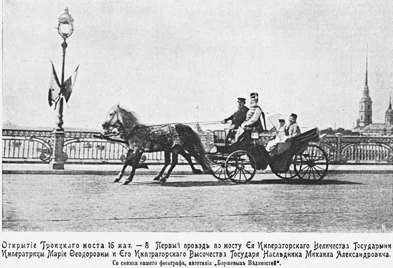 16 мая 1903 года. Первый проезд по Троицкому мосту императрицы Марии Федоровны и Великого князя Михаила Александровича («ОГОНЁК» №19 Суббота 24 мая (6 июня) 1903 г.)