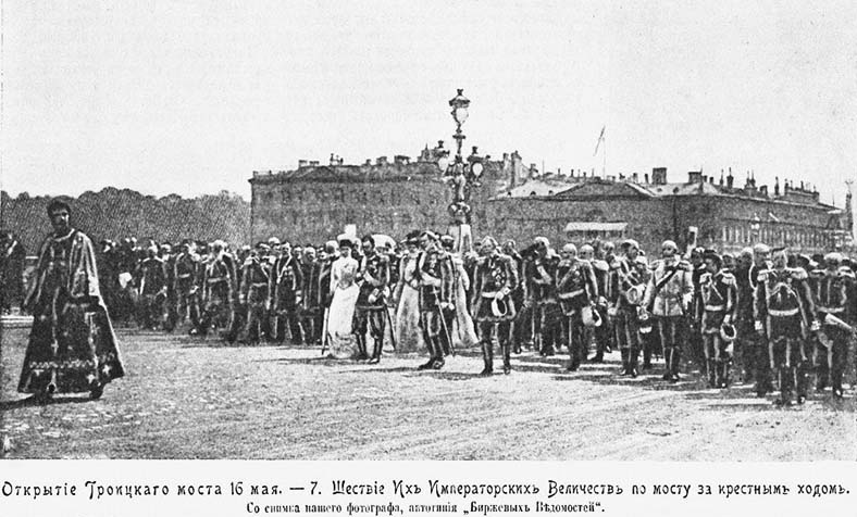 16 мая 1903 года. Открытие Троицкого моста («ОГОНЁК» №19 Суббота 24 мая (6 июня) 1903 г.)