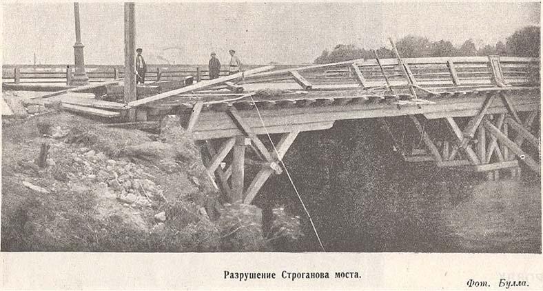 Строгановский мост, пострадавший от наводнения 1924 года, автор фото — Виктор Булла